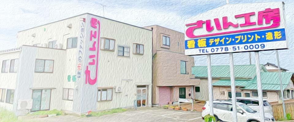 福井県内、近郊で看板を作るなら専門業者の『さいん工房』へ! オリジナル看板を屋外広告士が責任を持っておつくりします【福井県鯖江市・さいん工房】