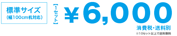 飛沫ガード 標準価格¥6,000